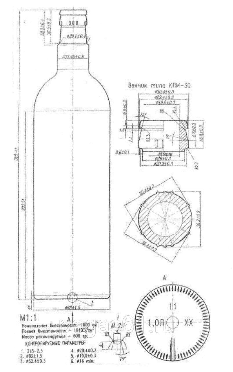 Бутылка литр КПМ